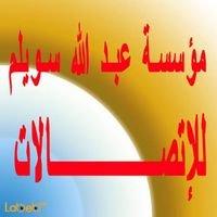 مؤسسة عبد الله سويلم للإتصالات