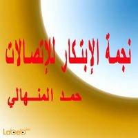 نجمة الإبتكار للإتصالات - حمد المنهالي
