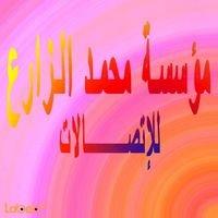 مؤسسة محمد عبد الله الزارع للإتصالات