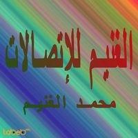 الغنيم للإتصالات - محمد الغنيم