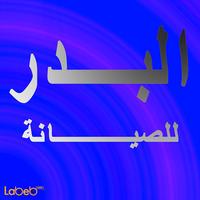 البدر للصيـــــــــانة