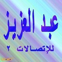 عبد العزيز للإتصالات 2