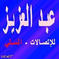 عبد العزيز للإتصالات - السلي