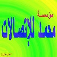 مؤسسة محمد للإتصالات