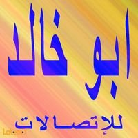 ابو خالد للإتصالات 5