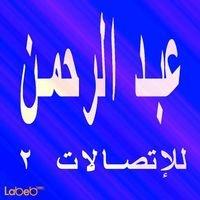 عبد الرحمن للإتصالات 2