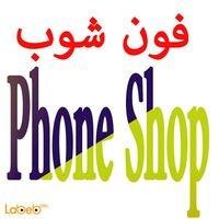 فون شوب Phone Shop