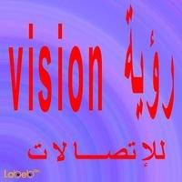 رؤية vision للإتصالات