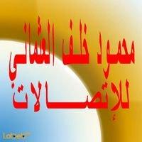 محمود خلف العثماني للإتصالات