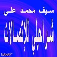 سيف محمد علي شراحيلي للإتصالات