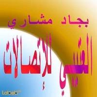 بجاد مشاري العتيبي للإتصالات