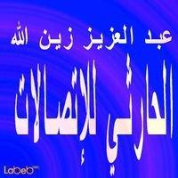 عبد العزيز زين الله الحارثي للإتصالات
