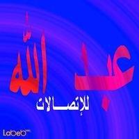 عبد الله للإتصالات - مجمع الشفا