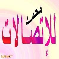 محمد للإتصالات 3