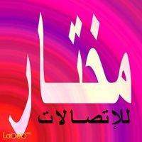 مختار للإتصالات - مجمع الفارسي