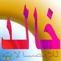 مؤسسة ركن خالد للإتصالات