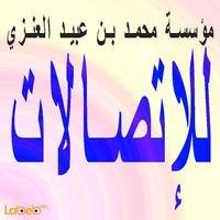مؤسسة محمد بن عبيد العنزي للإتصالات