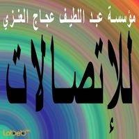 مؤسسة عبد اللطيف عجاج العنزي للإتصالات