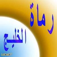 رماة الخليج