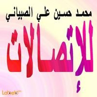 محمد حسين علي الصبياني للإتصالات