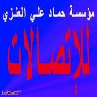 مؤسسة حماد علي العنزي