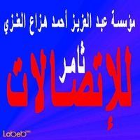 مؤسسة عبد العزيز العنزي - ثامر