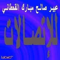 عبير صالح مبارك القحطاني للإتصالات