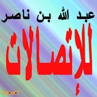 عبد الله بن ناصر للإتصالات