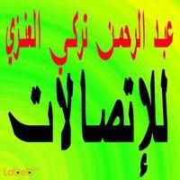 عبد الرحمن تركي العنزي للإتصالات