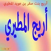 أريج بنت صقر بن عويد المطيري