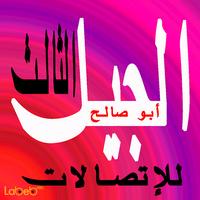 الجيل الثالث للإتصالات - أبو صالح