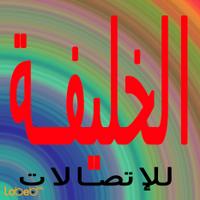 الخليفة للإتصالات - أبو عبد العزيز