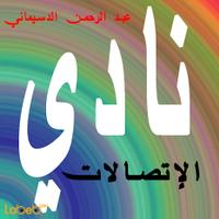 شركة نادي الإتصالات للتجارة - عبد الرحمن الدسيماني