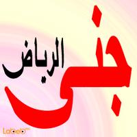 مؤسسة جنى الرياض للإتصالات