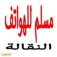 مسلم للهواتف النقالة