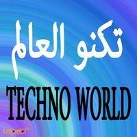 تكنو العالم