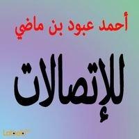 أحمد عبود بن ماضي