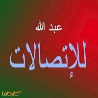 عبد الله للإتصالات