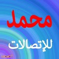 محمد للإتصالات 4