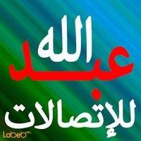 مركز عبد الله للإتصالات