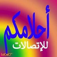 أحلامكم للإتصالات - حي الرحمانية