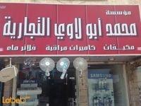 مؤسسة محمد أبو لاوي التجارية