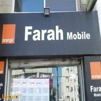 farah mobile