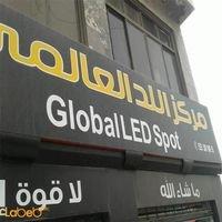 مركز اللد العالمي  Global LED Spot