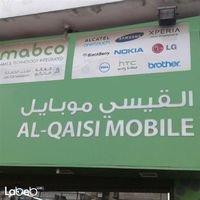 القيسي موبايل - الجامعة
