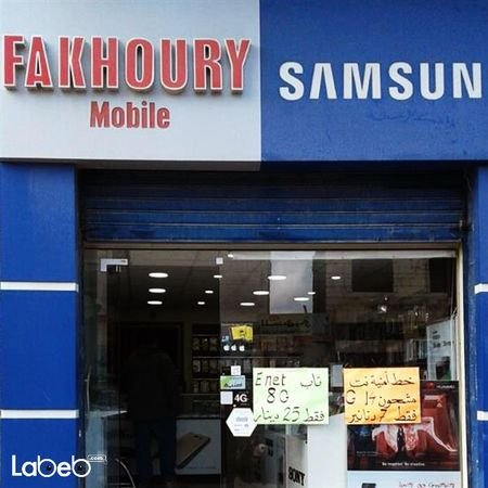 Fakhoury Mobile