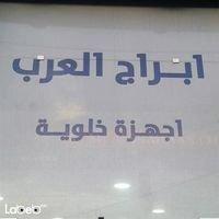 أبراج العرب