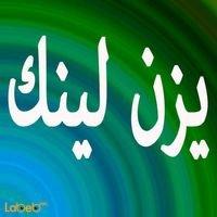 يزن لينك - فرع جبل عرفات