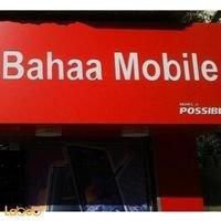 Bahaa Mobile
