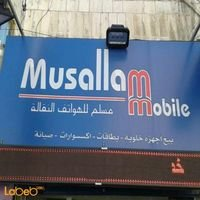 Musallam Mobile